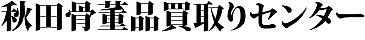 秋田骨董品買取りセンター