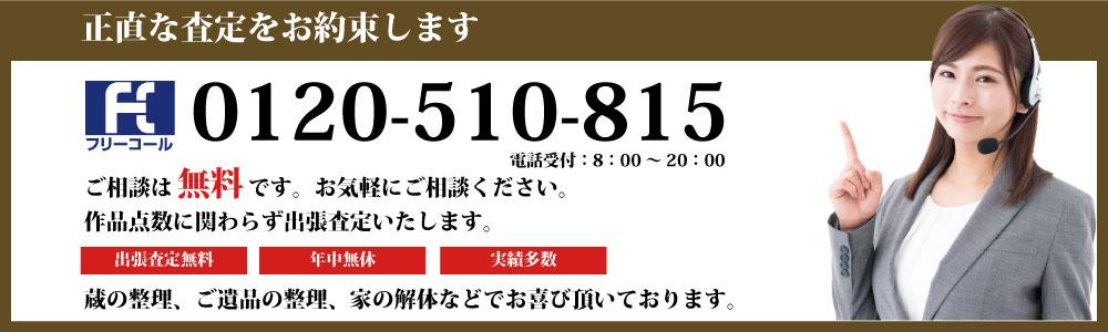 秋田で骨董品お電話でのお申し込みはこちらから