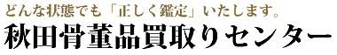 秋田県内での骨董品高価買取り「秋田骨董品買取りセンター」